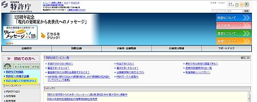 Art culo sobre c mo descargar patentes japonesas de la web for Oficina de patentes